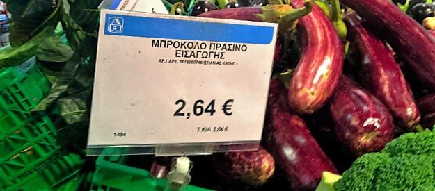 Μπρόκολο Ισπανίας 2,64€ στο ΑΒ