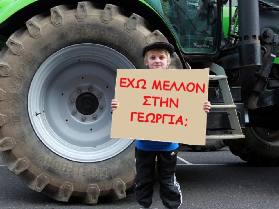 Έχω μέλλον στην Γεωργία