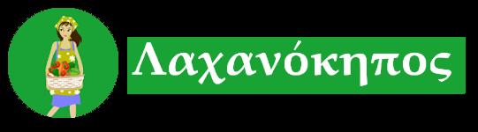 Λαχανόκηπος